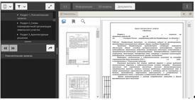 CADLib Веб-сервер: встроенный просмотр документов