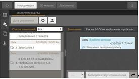 CADLib Веб-сервер: инструменты экспертной оценки