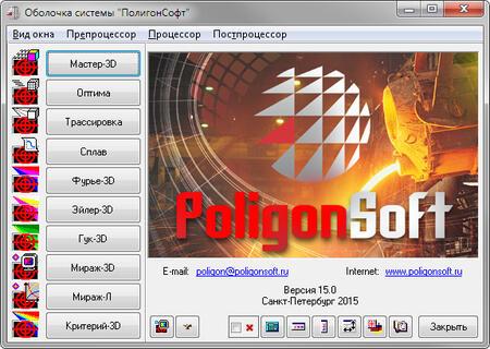 Оболочка «ПолигонСофт» 15.0