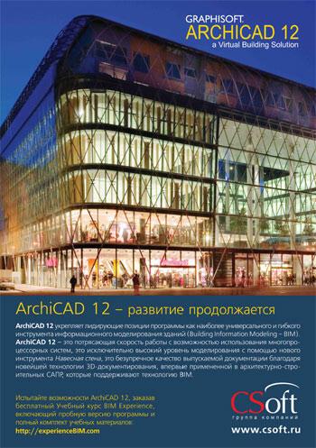 Постер ArchiCAD 12