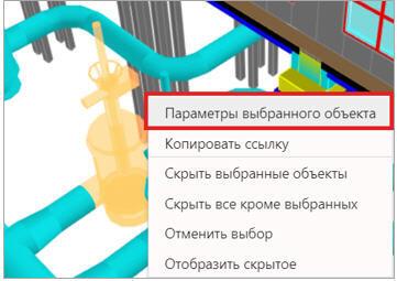 CADLib Веб-сервер: выбор объектов