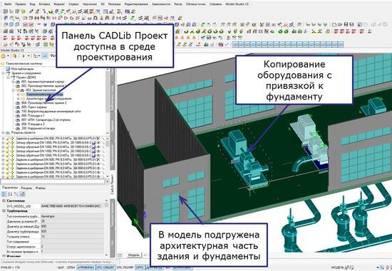 Использование технологии CADLib Проект при редактировании модели Model Studio CS Трубопроводы