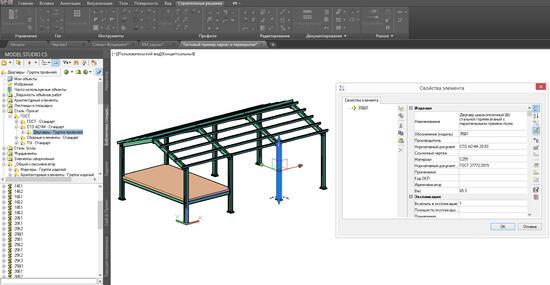 Трехмерная модель Model Studio CS, передаваемая в программный комплекс ЛИРА-САПР