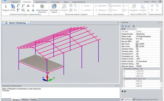 Трехмерная модель Model Studio CS, открытая в программном комплексе ЛИРА-САПР