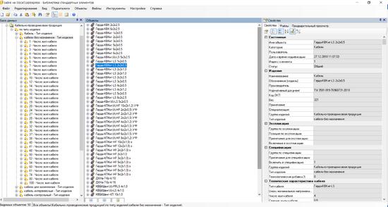 Раздел базы данных «Кабельно-проводниковая продукция»