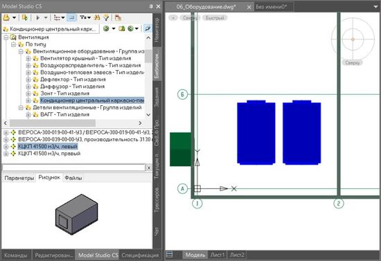 Компоновка оборудования (приточные установки) из базы данных