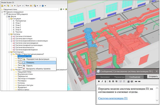 Использование технологии CADLib Проект при редактировании модели Model Studio CS Отопление и вентиляция
