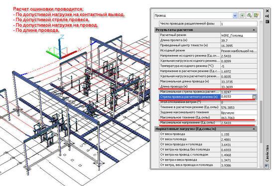 Расчет гибкой ошиновки ОРУ в Model Studio CS ОРУ
