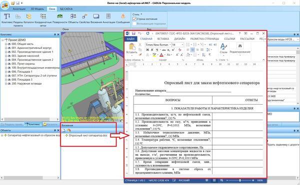 Просмотр файла, связанного с 3D-объектом, в CADLib Персональная модель
